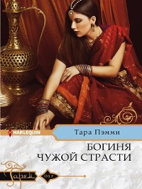Cover Богиня чужой страсти
