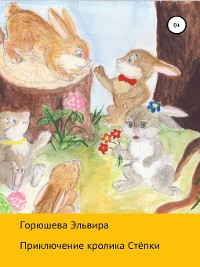 Cover Приключения кролика Стёпки