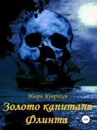 Cover Золото капитана Флинта