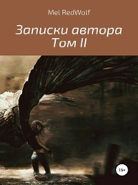 Cover Записки автора. Том II