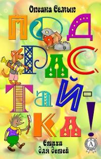 Cover Подрастай-ка! (Стихи для детей)