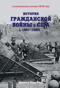 Cover История Гражданской войны в США: 1861-1865