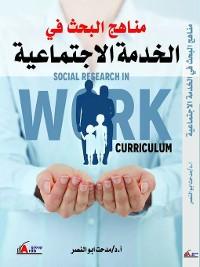 Cover مناهج البحث في الخدمة الاجتماعية