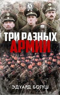 Cover Три разных армии