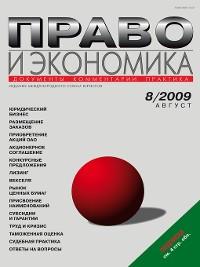 Cover Право и экономика №08/2009