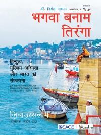 Cover Bhagava Banaam Tiranga