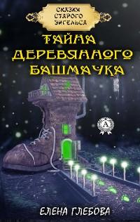 Cover Тайна деревянного башмачка