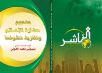 Cover مفهوم حضارة الإسلام ونظرية نشوئها