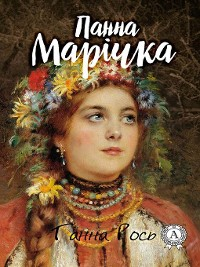 Cover Панна Марічка