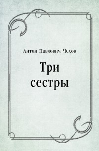 Cover Tri sestry (in Russian Language)