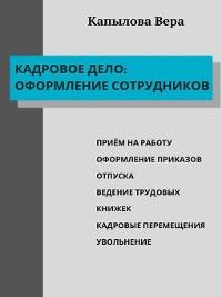 Cover Кадровое дело