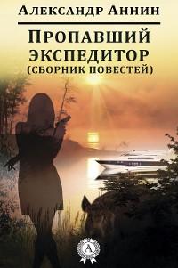 Cover Пропавший экспедитор (Сборник повестей)