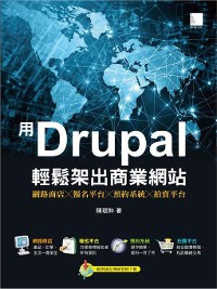 Cover 用Drupal輕鬆架出商業網站