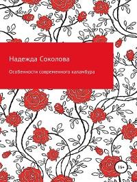 Cover Особенности современного каламбура