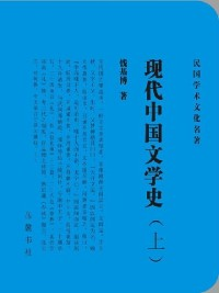 Cover History of Modern Chinese Literature