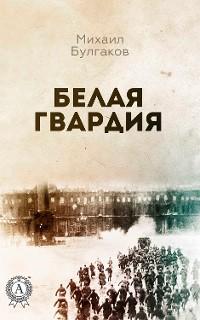Cover Белая гвардия