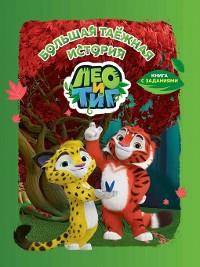 Cover Лео и Тиг. Большая таежная история. Книга с заданиями
