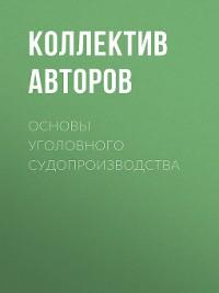 Cover Основы уголовного судопроизводства