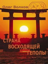 Cover Страна восходящей Геполы
