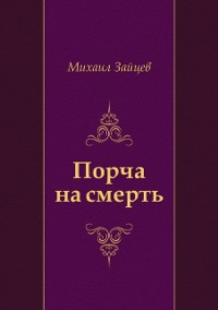 Cover Porcha na smert' (in Russian Language)