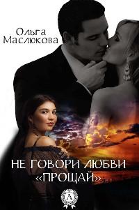 "Cover Не говори любви ""прощай"""