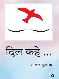 Cover Dil Kahe…(दिल कहे…)