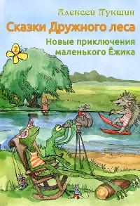 Cover Сказки Дружного леса. Новые приключения маленького Ёжика