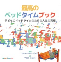 Cover The Best Bedtime Book (Japanese)