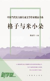 Cover Chinese Contemporary Children's Literature Brilliant Writer  Choicest Series  Lattice and Domi
