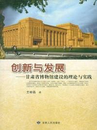Cover 创新与发展 (Innovation and Development)