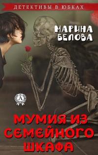Cover Мумия из семейного шкафа