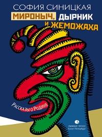 Cover Мироныч, дырник и жеможаха. Рассказы о Родине