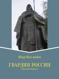 Cover Гвардия России. Сборник стихотворений