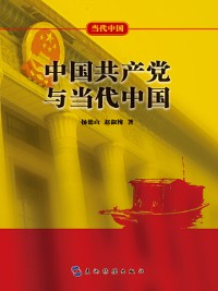Cover 中国共产党与当代中国 (The Communist Party of China and Contemporary China )