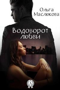 Cover Водоворот любви