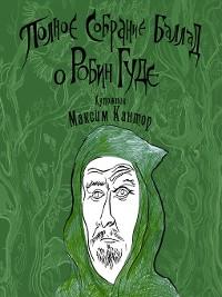 Cover Полное собрание баллад о Робин Гуде