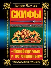 Cover Скифы. «Непобедимые и легендарные»