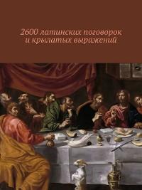 Cover 2600 латинских поговорок и крылатых выражений