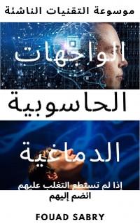 Cover الواجهات الحاسوبية الدماغية