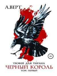 Cover Трофей для тирана. Том 1. Черный король