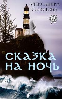 Cover Сказка на ночь