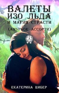 Cover Валеты изо льда и магия страсти (Амурное ассорти)
