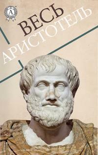 Cover Весь Аристотель