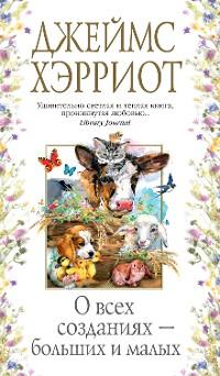 Cover О всех созданиях – больших и малых