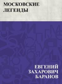 Cover Moskovskie legendy