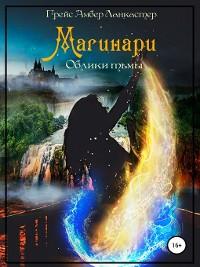 Cover Магинари. Облики Тьмы