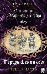 Cover Герцог Бекингем (Третья часть) Дневники маркиза Ле Руа -1625-