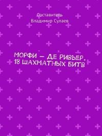 Cover Морфи– Де Ривьер. 18шахматныхбитв