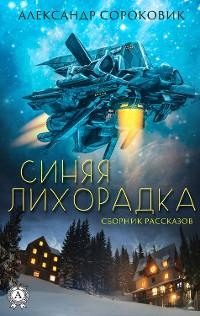 Cover Синяя лихорадка (Сборник рассказов)