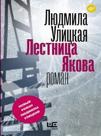 Cover Лестница Якова